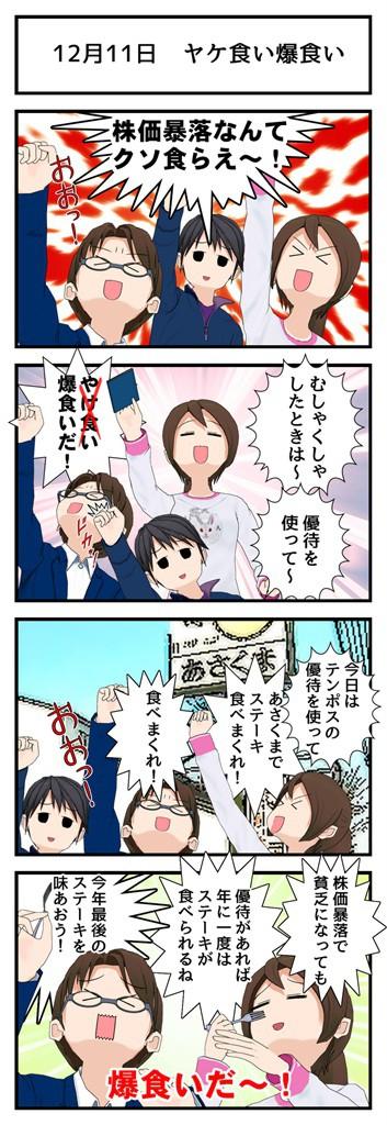 12月12日 あさくま爆食い_001
