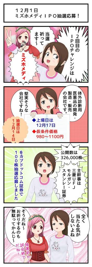 12月1日 IPOチャレンジ第二段ミズホメディ_001