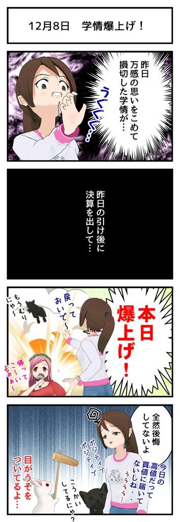 12月8 学情爆上げ_001