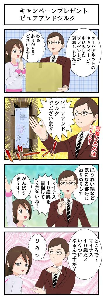 12月29日 ピュアアンドシルク到着_001