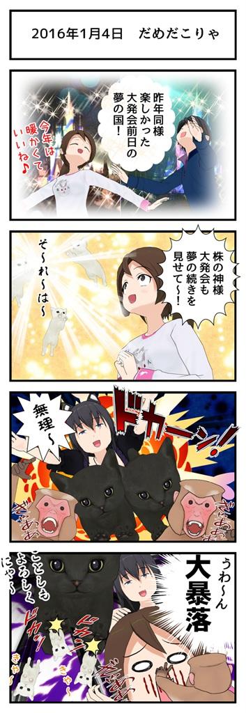 2016年大発会大暴落2_001