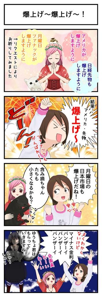 1月30日爆上げ~爆上げ~!_001