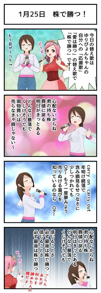 1月25日 株で勝つ!(替え歌)_001