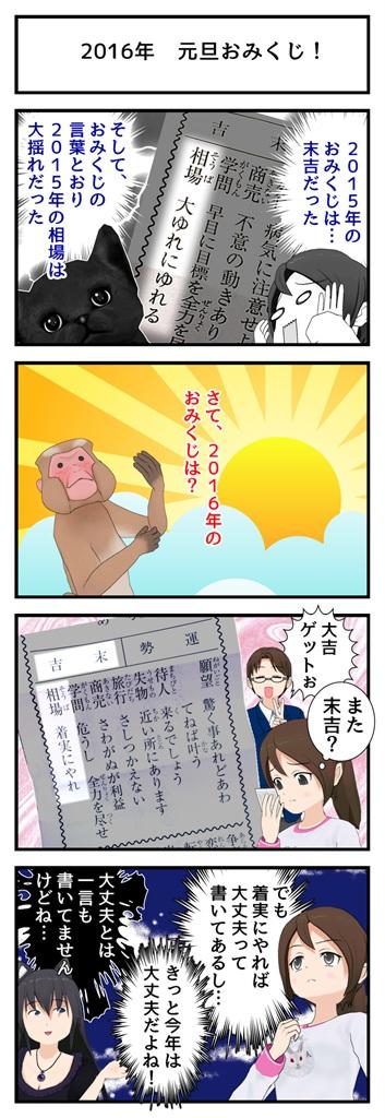 2016年元旦おみくじ_001