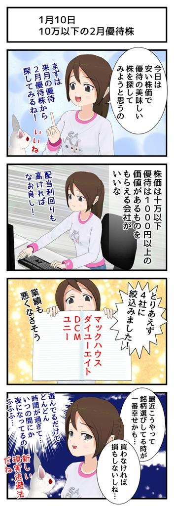 1月10日 安い2月優待株選定_001
