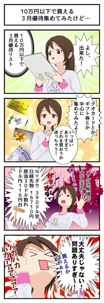 1月16日 10万円以下3月優待_001