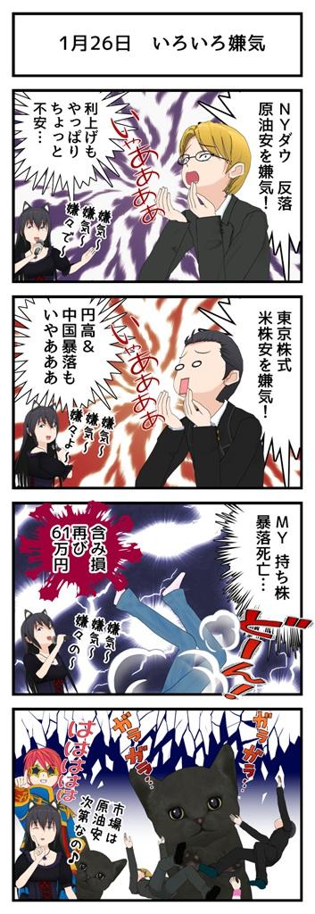 1月26日 原油安嫌気_001