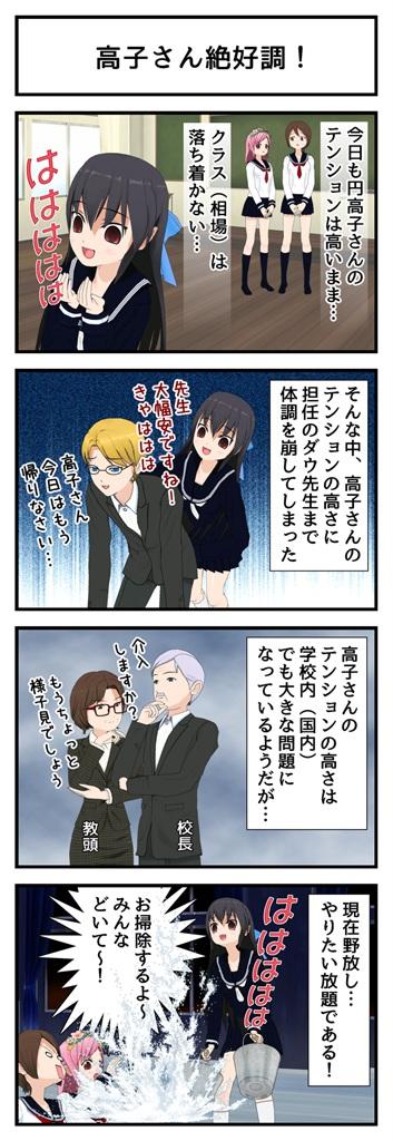 高子さん111.82円_001