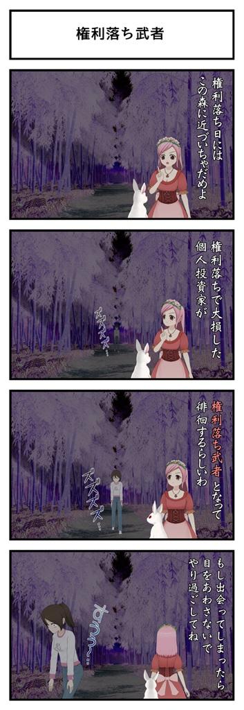 権利落ち武者_001