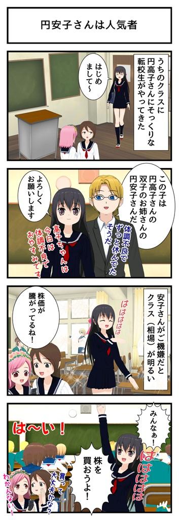 安子さん登場2_001