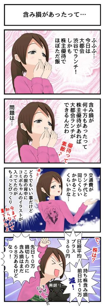 2月18日渋谷ランチ_001