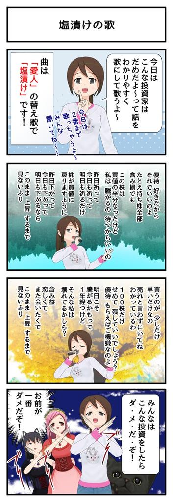 塩漬けの歌_001