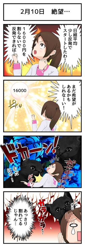 2月10日 絶望…16000円割れ2_001