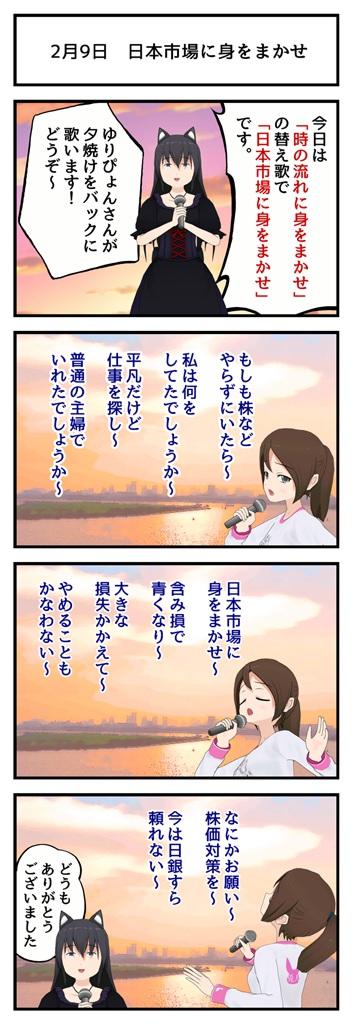 2月9日 日本市場に身をまかせ_001
