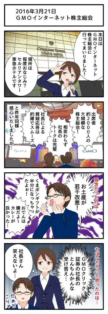 2016年3月21日GMO株主総会_001