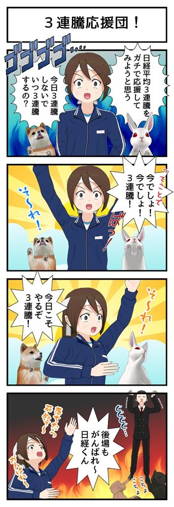 3連騰応援団!_001