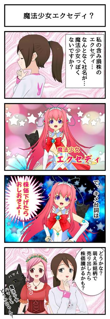 魔法少女エクセディ?_001