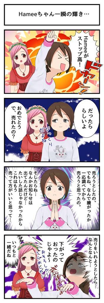 はみーちゃんストップ_001