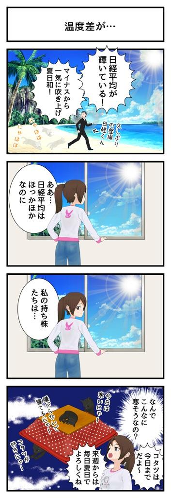 温度差が…_001