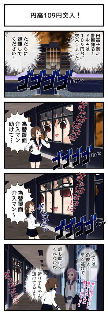 円高109円突入!_001