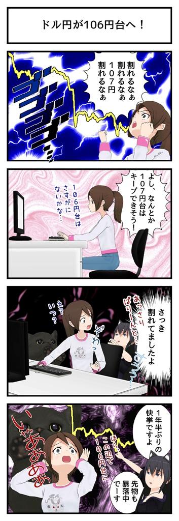 ドル円が106円台へ!_001