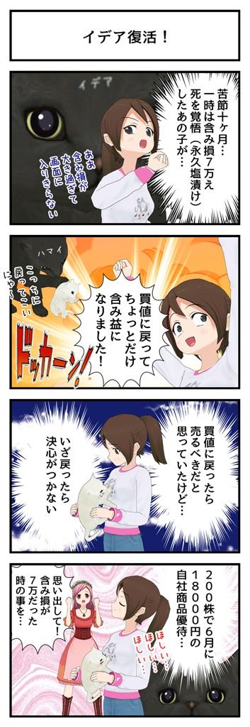イデア復活!2_001