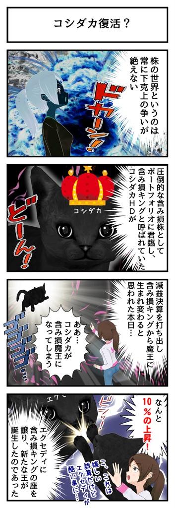 コシダカ復活?_001
