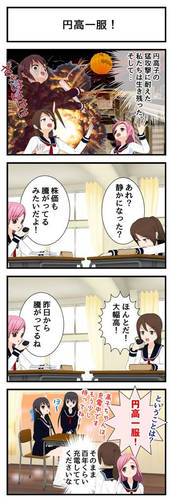 円高一服 _001