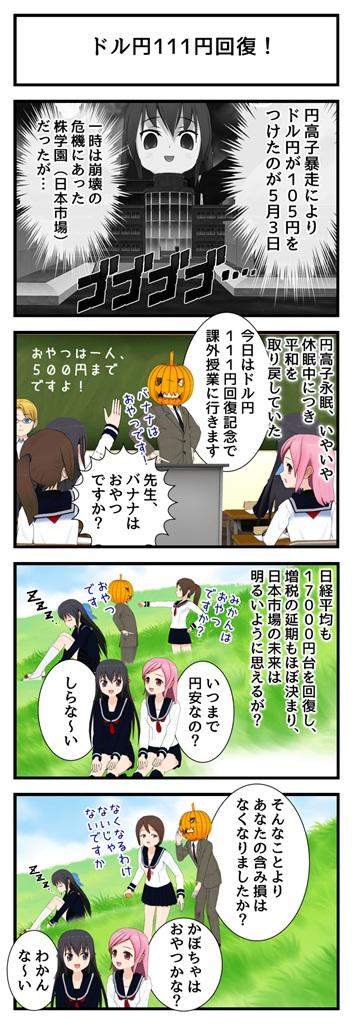 ドル円111円回復_001