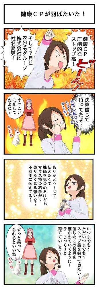 ありがとう健康CP_001
