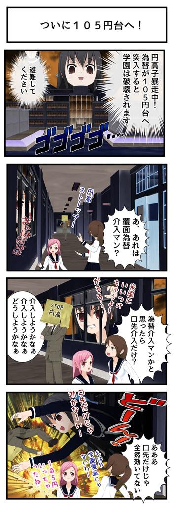 ついに105円台へ!_001
