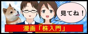 漫画株入門バナー