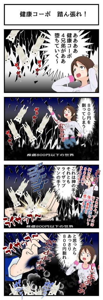 5月30日健康コーポ800円われ?_001