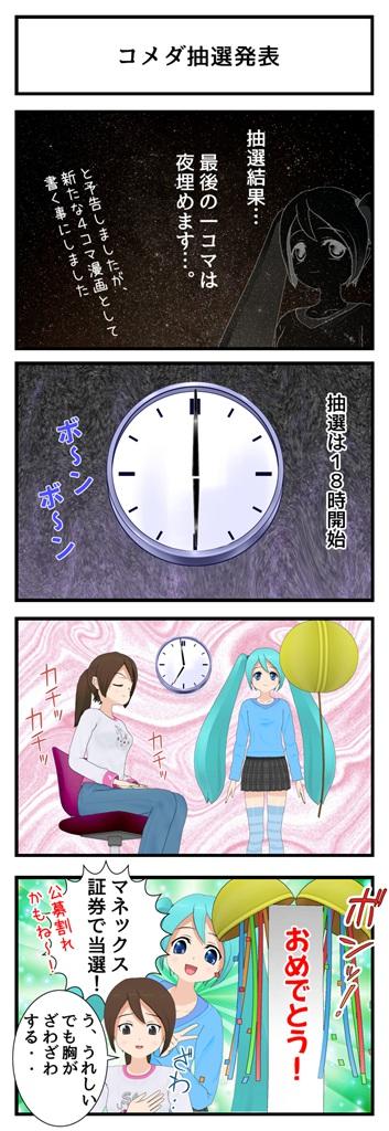 コメダ当選!_001