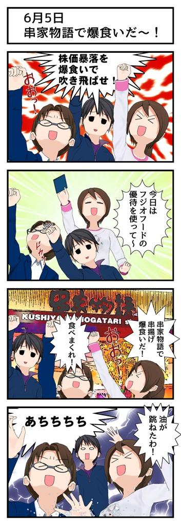 串家物語で爆食いだ~!_001