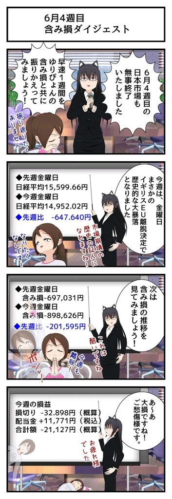 6月4週目ダイジェスト_001