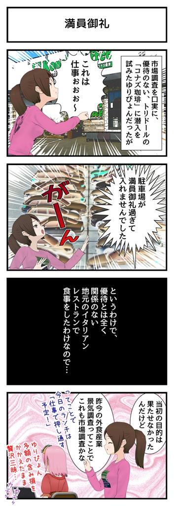 コナズ珈琲満員御礼_001