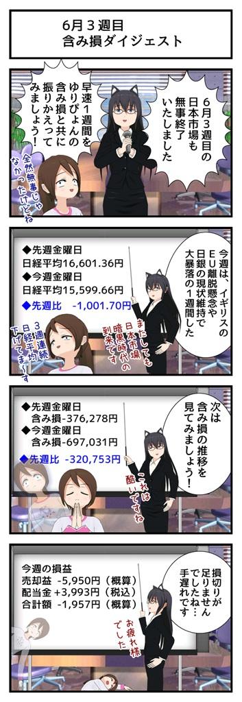 6月3週目ダイジェスト_001