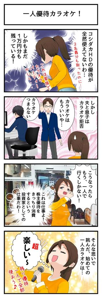 一人優待カラオケ_001