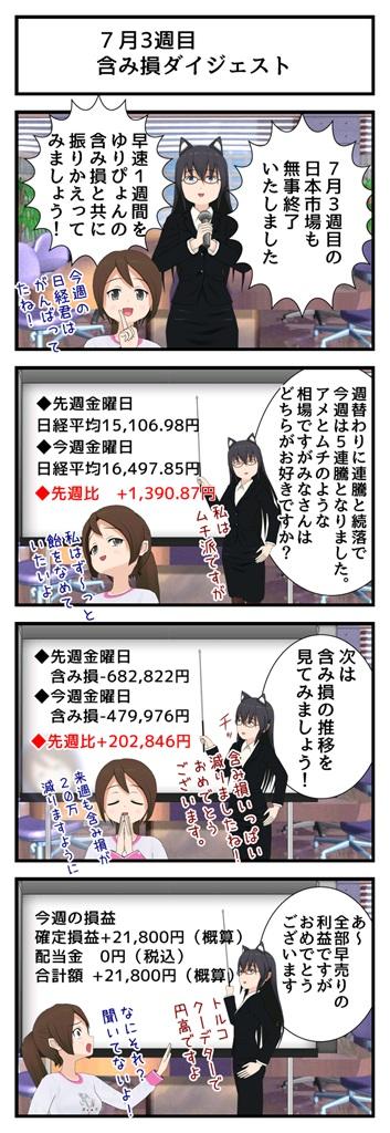 7月3週目ダイジェスト_001