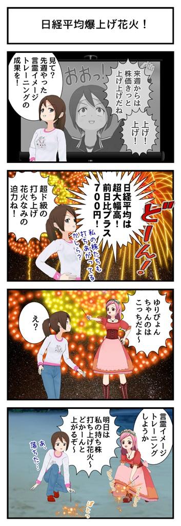 日経平均爆上げ花火!_001