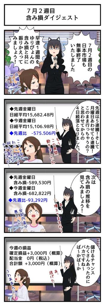 7月2週目ダイジェスト_001