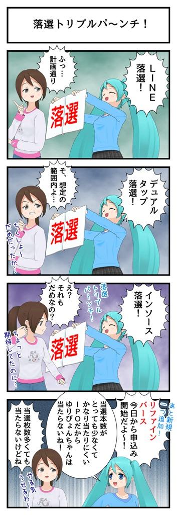IPO落選トリプルパ~ンチ!_001