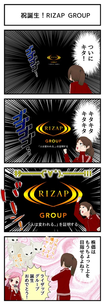 祝誕生!RIZAP GROUP2_001