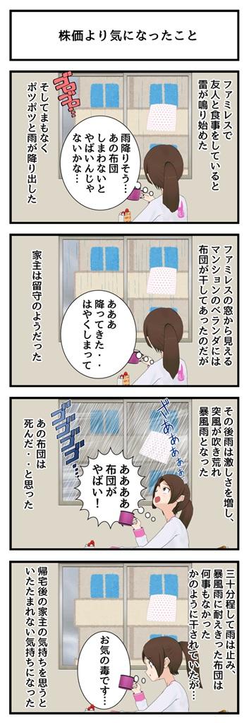 布団がピンチ_001