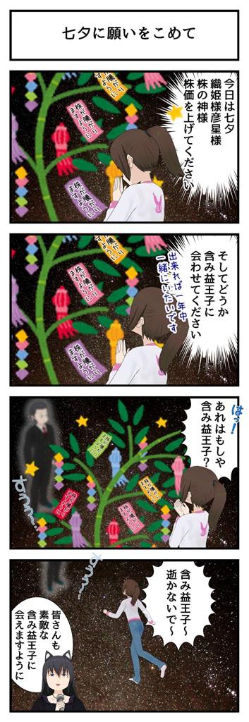 七夕に願いをこめて_001