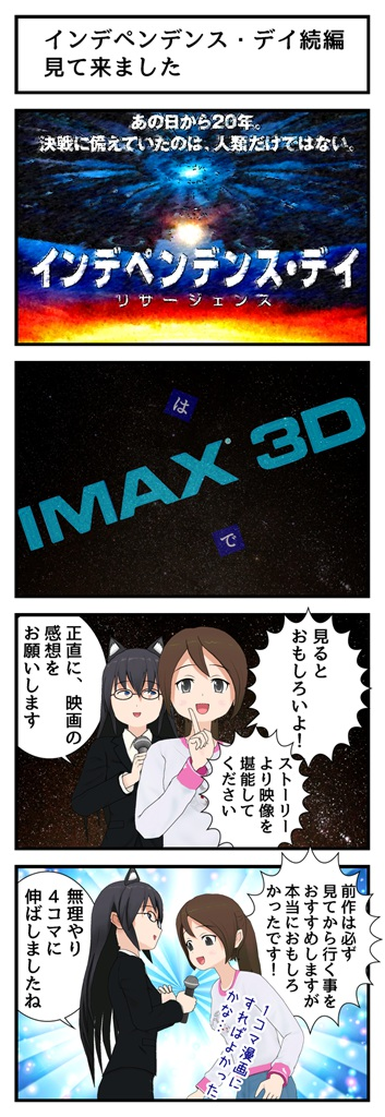 インデペンデンス・デイ続編_001