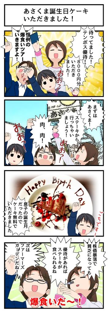 7月31日 あさくま誕生日_001