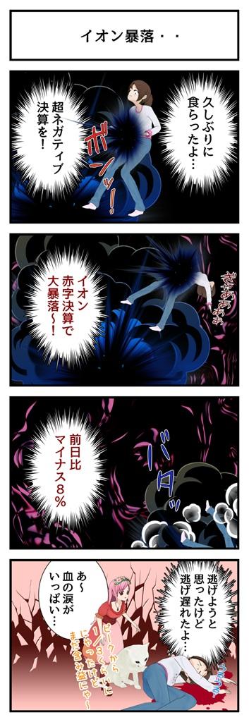 イオン暴落・・2_001