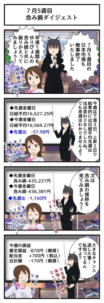 7月5週目ダイジェスト2_001